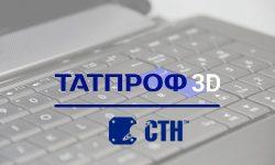 АКТУАЛИЗИРОВАНА ФУРНИТУРА САТУРН В ОБНОВЛЕНИИ ПРОГРАММЫ ТАТПРОФ 3D версия 4.3