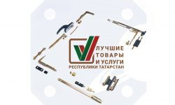 САТУРН ЛАУРЕАТ КОНКУРСА «Лучшие товары и услуги Республики Татарстан» 2021 года!